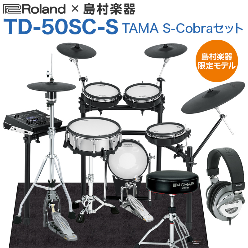 Roland TD-50SC-S S-Cobraセット Roland 電子ドラムセット【ローランド】【島村楽器限定モデル】, 琉球レザーLLA:8b3ac8a5 --- finfoundation.org