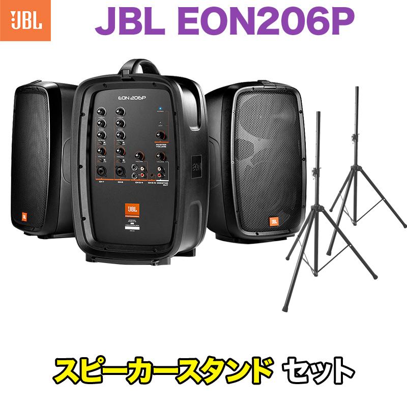 豪華 JBL EON206PJBL EON206P スピーカースタンドセット, ボックスワインのお手軽ワイン館:34c48e9b --- demo.merge-energy.com.my
