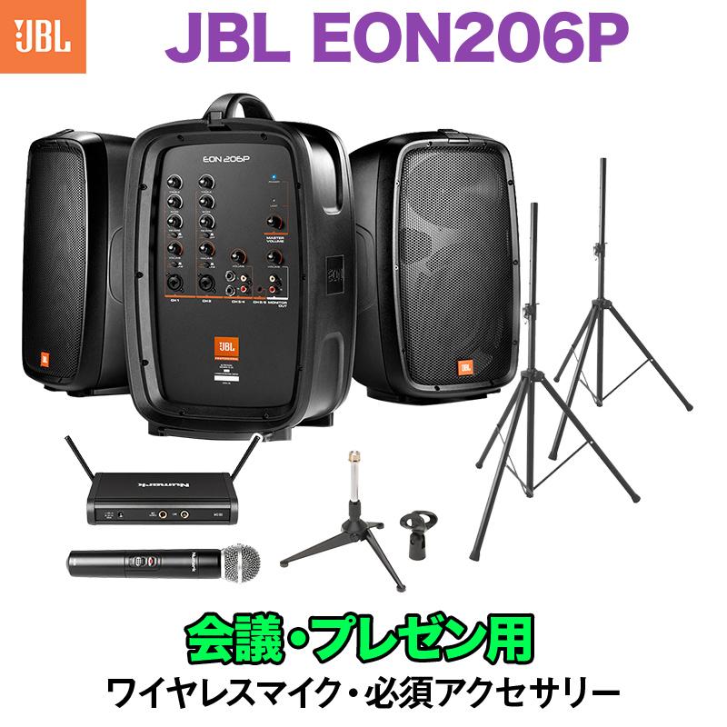 JBL EON206P 会議・プレゼン用スピーカーセット 【ワイヤレスマイク ・ 必須アクセサリー一式付きPAシステム】