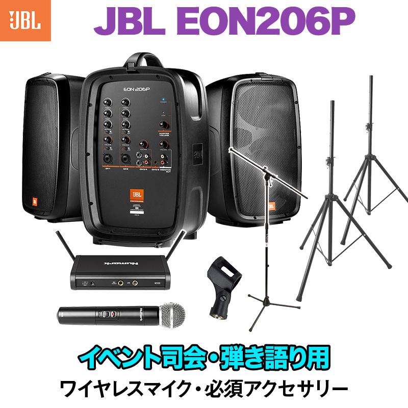 日本最大のブランド JBL EON206P EON206P イベント司会 JBL・弾き語り用スピーカーセット・【ワイヤレスマイク・ 必須アクセサリー一式付きPAシステム】, 王国広場 ショッピングモール:a4eebb30 --- neuchi.xyz
