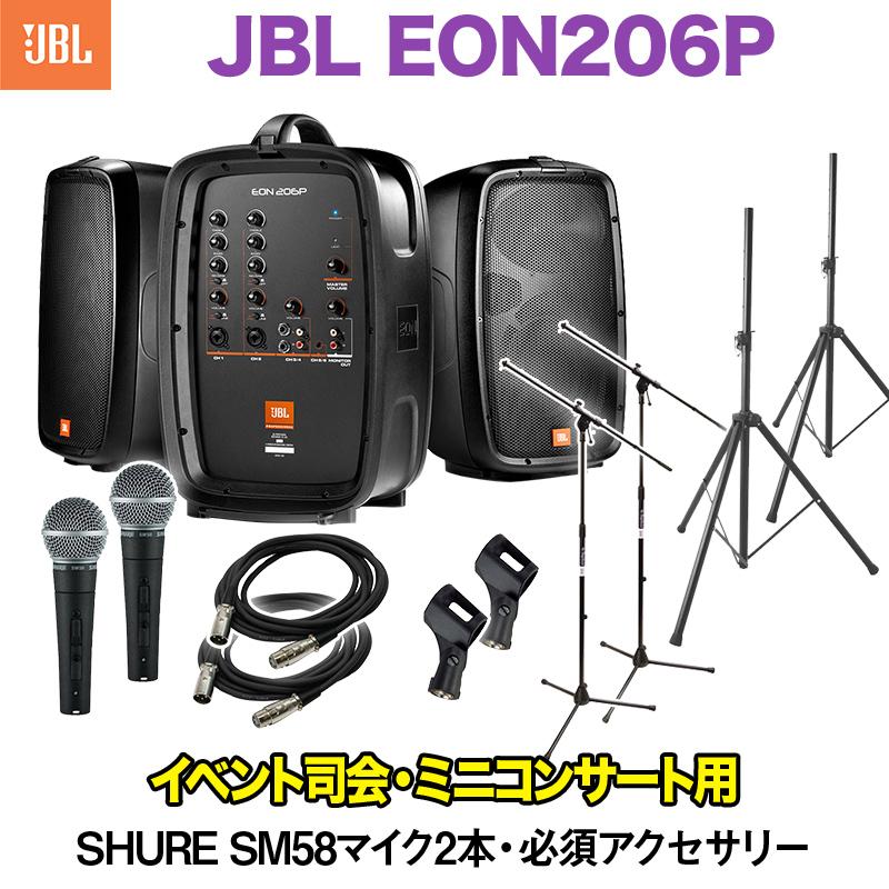 日本最大の JBL EON206P・【SHURE イベント司会・ミニコンサート用スピーカーセット【SHURE SM58マイク2本 SM58マイク2本・ 必須アクセサリー一式付きPAシステム】, ワールドドライブショップ:a9b5f01e --- demo.merge-energy.com.my