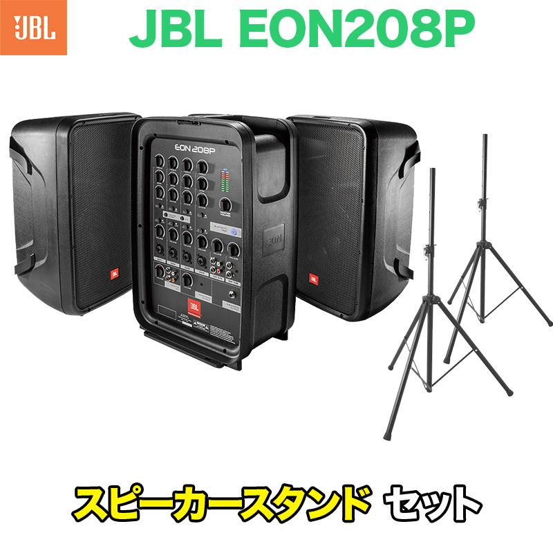 【最安値】 JBL EON208PJBL EON208P スピーカースタンドセット, 尾張旭市:979efb67 --- konecti.dominiotemporario.com