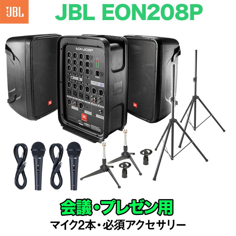 多様な JBL EON208P 会議・プレゼン用スピーカーセット【マイク2本【マイク2本 JBL・・ 必須アクセサリー一式付きPAシステム】, 日本マタニティフィットネス協会:37c35e88 --- neuchi.xyz