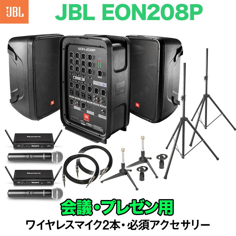JBL EON208P 会議・プレゼン用スピーカーセット 【ワイヤレスマイク2本 ・ 必須アクセサリー一式付きPAシステム】
