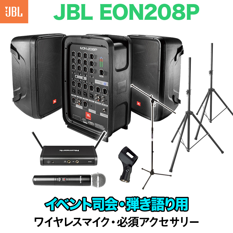 JBL EON208P イベント司会・弾き語り用スピーカーセット 【ワイヤレスマイク ・ 必須アクセサリー一式付きPAシステム】