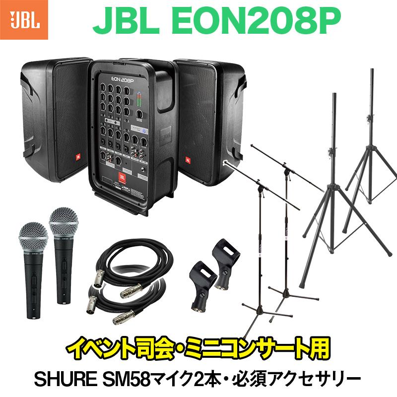 ー品販売  JBL EON208P イベント司会 JBL・ミニコンサート用スピーカーセット【SHURE【SHURE SM58マイク2本・ 必須アクセサリー一式付きPAシステム SM58マイク2本】, ここち屋:dc7291f8 --- demo.merge-energy.com.my