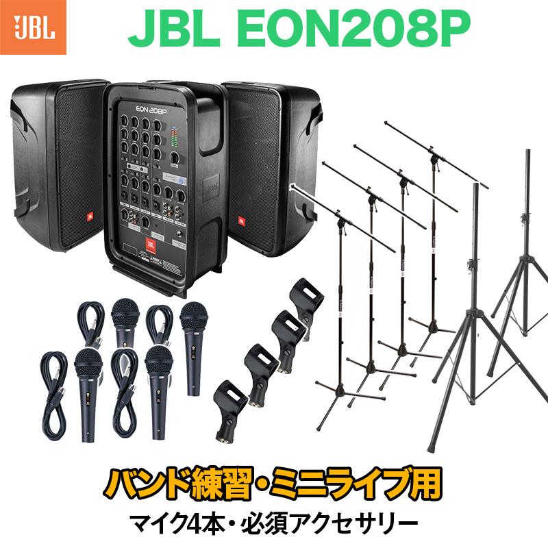【ファッション通販】 JBL EON208P JBL バンド練習・ミニライブ用スピーカーセット【マイク4本 EON208P・ 必須アクセサリー一式付きPAシステム・】, 野球キングダム:c8b9f721 --- demo.merge-energy.com.my