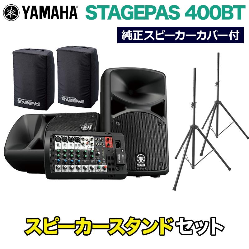 YAMAHA STAGEPAS400BT(カバー付き) スピーカースタンドセット 【ヤマハ】