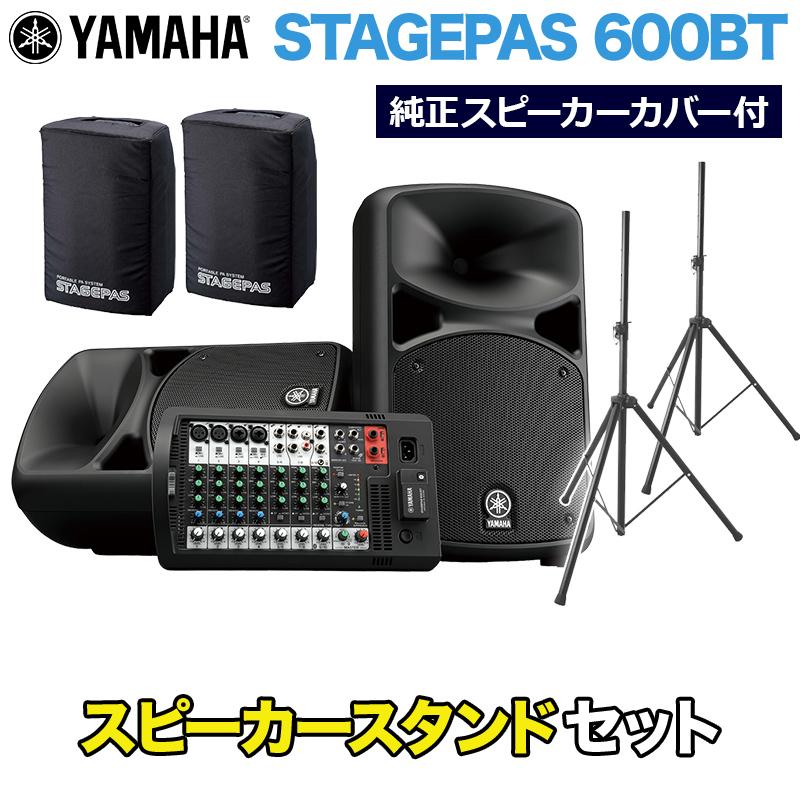 最安値挑戦! YAMAHA STAGEPAS600BT(カバー付き) スピーカースタンドセット YAMAHA【ヤマハ】【ヤマハ】, Oriental Select Shop マリマリ:def25202 --- konecti.dominiotemporario.com