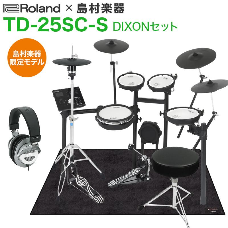 【10000円キャッシュバックキャンペーン中♪ 12/31まで】Roland TD-25SC-S DIXONハードウェアセット 【島村楽器 x Roland コラボモデル】 V-Drums 【ローランド TD25SCS】【島村楽器限定】