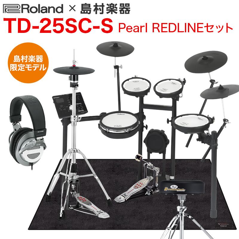 【10000円キャッシュバックキャンペーン中♪ 12/31まで】Roland TD-25SC-S Pearlハードウェアセット 【島村楽器 x Roland コラボモデル】 V-Drums 【ローランド TD25SCS】【島村楽器限定】