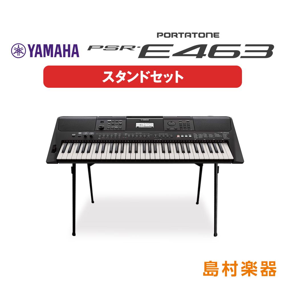 YAMAHA PSR-E463 スタンドセット 電子 キーボード PORTATONE ポータトーン 【ヤマハ PSRE463】