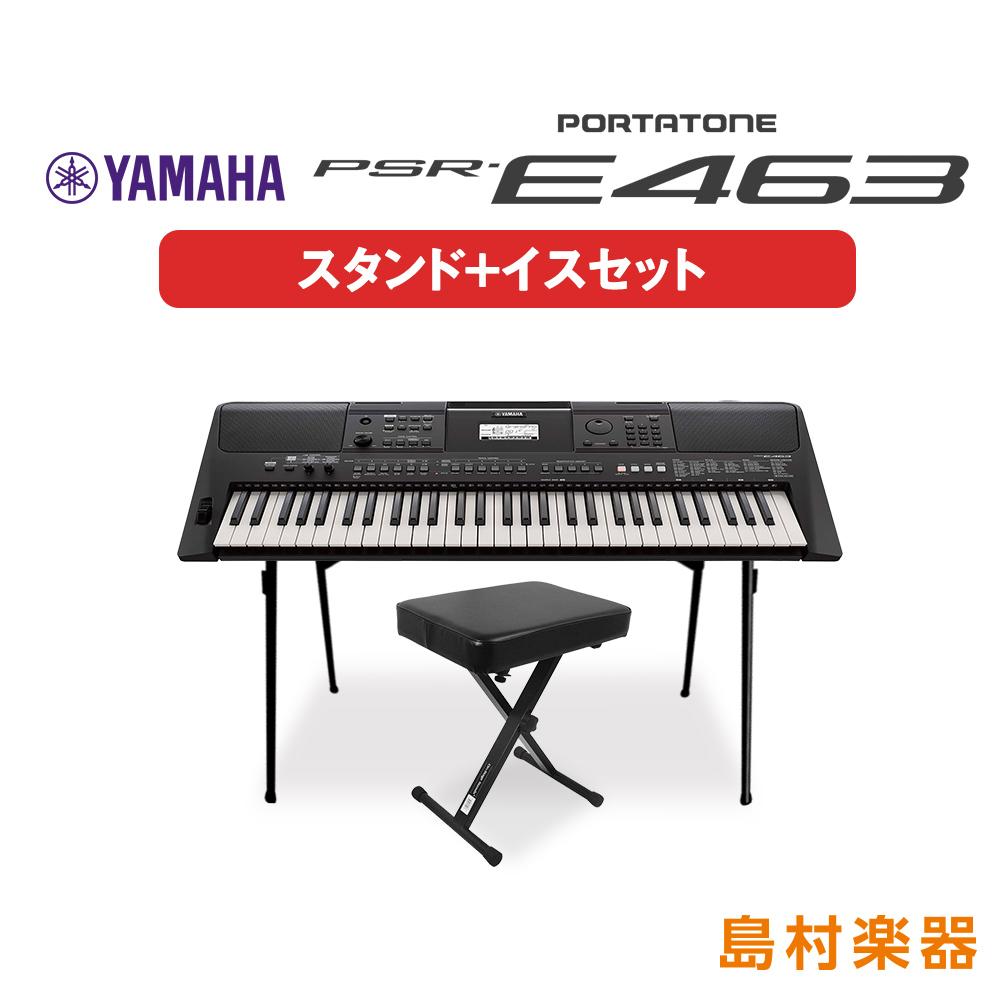 YAMAHA PSR-E463 スタンド・イスセット 電子 キーボード PORTATONE ポータトーン 【ヤマハ PSRE463】