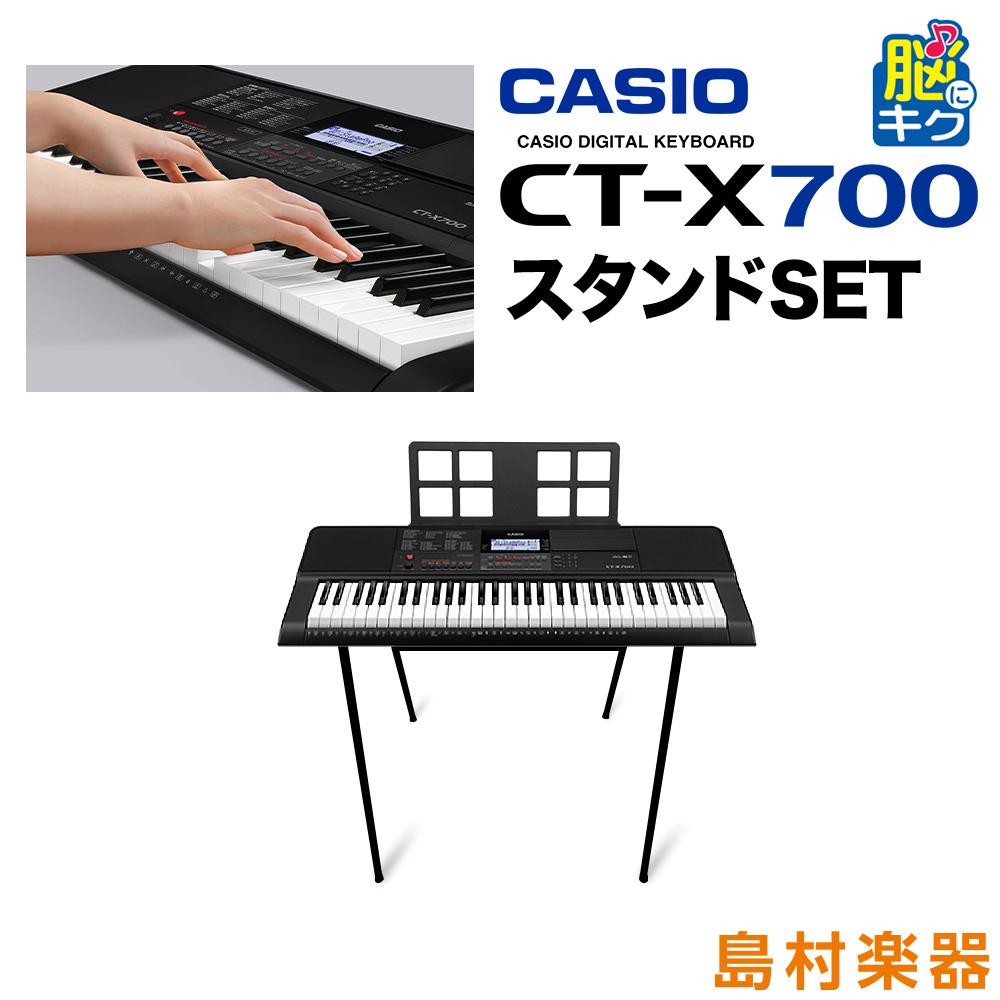 CASIO CT-X700 スタンドセット ポータブル キーボード 【61鍵】 【カシオ CTX700】