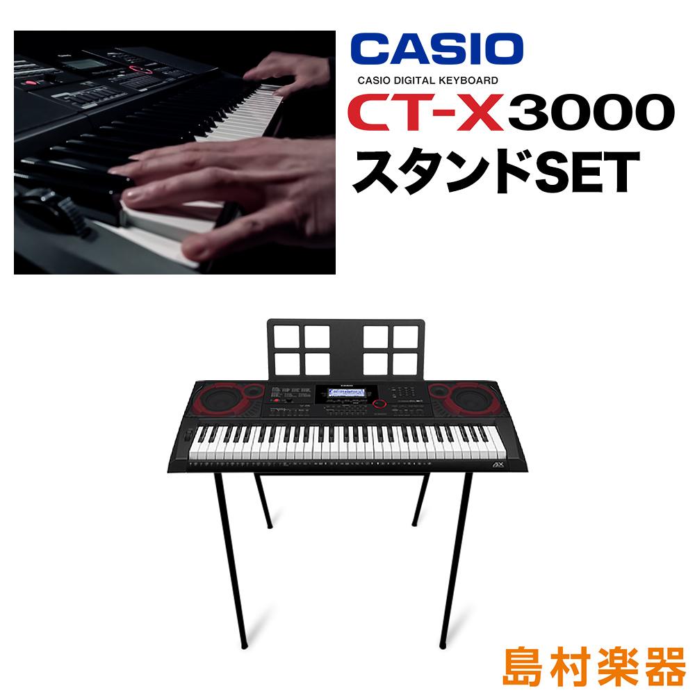 CASIO CT-X3000 スタンドセット ポータブル キーボード 【61鍵盤】 【カシオ CTX3000】