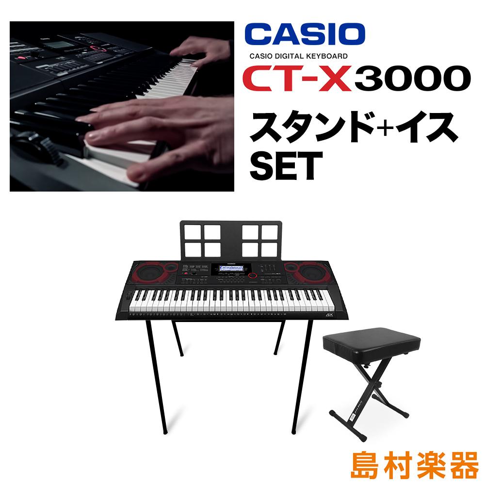 CASIO CT-X3000 スタンド・イスセット ポータブル キーボード 【61鍵盤】 【カシオ CTX3000】