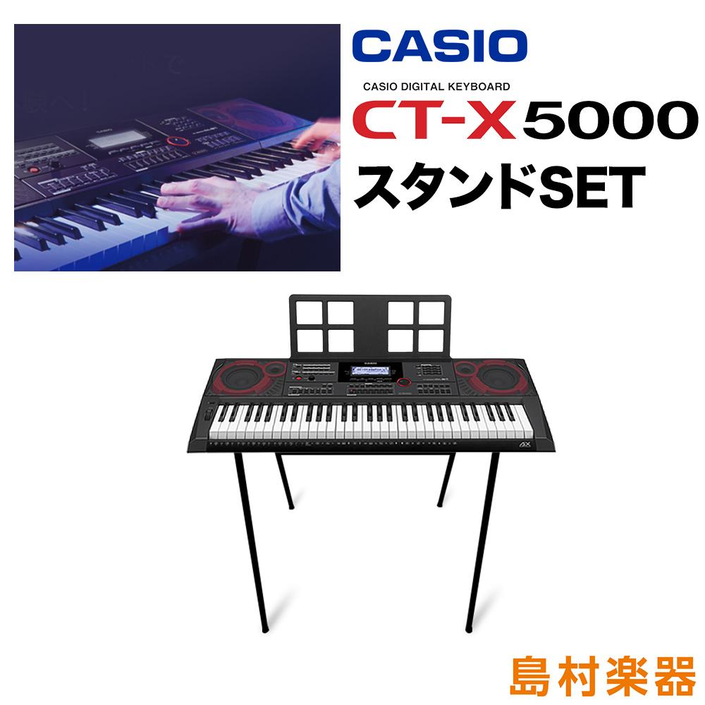 CASIO CT-X5000 スタンドセット ポータブル キーボード 【61鍵盤】 【カシオ CTX5000】