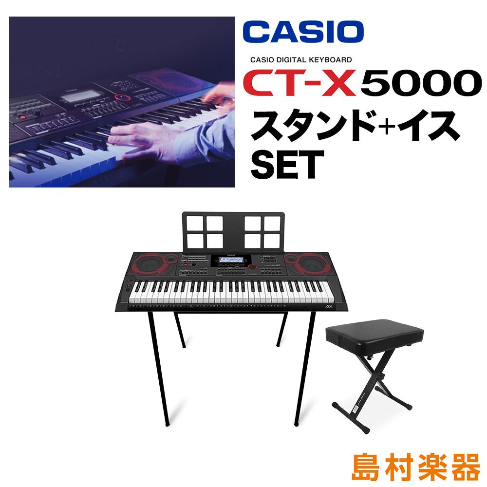 CASIO CT-X5000 スタンド・イスセット ポータブル キーボード 【61鍵盤】 【カシオ CTX5000】