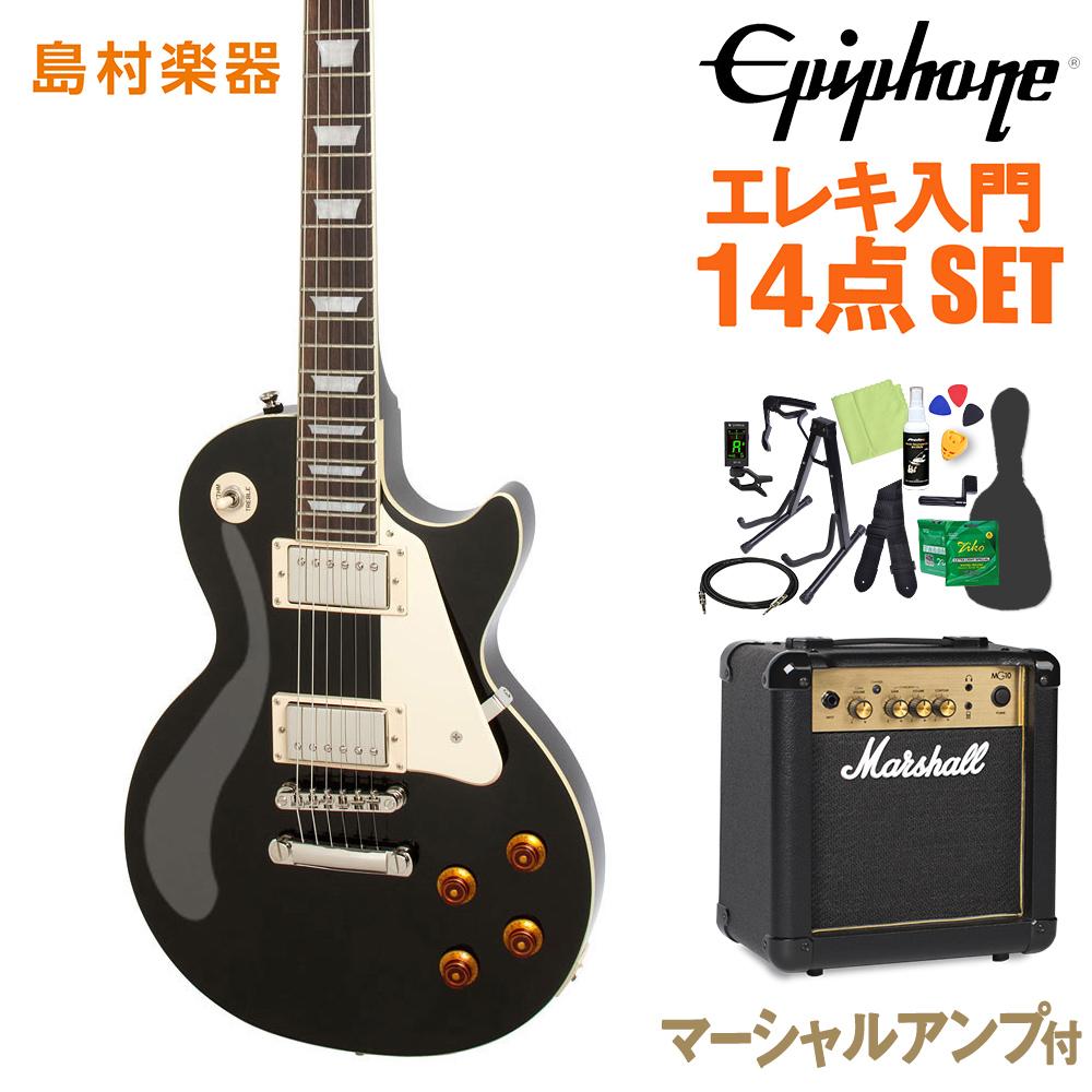 Epiphone Les Paul Standard Ebony エレキギター 初心者14点セット【マーシャルアンプ付き】 レスポール 【エピフォン】【オンラインストア限定】