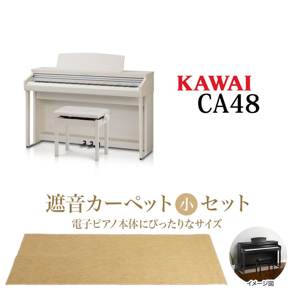 KAWAI CA48A プレミアムホワイトメープル調 ベージュカーペット(小)セット 電子ピアノ 88鍵盤 【カワイ】【配送設置無料・代引き払い不可】【別売り延長保証対応プラン:D】