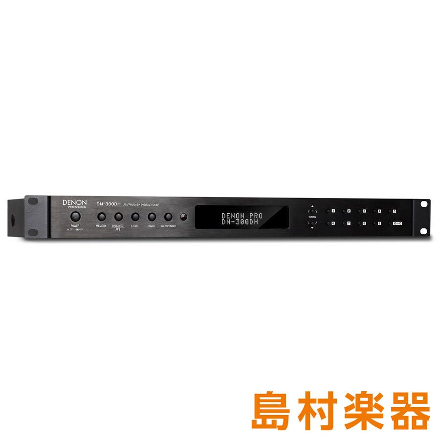DENON Professional DN-300DH DAB+ 対応デジタル [ AM/FM ラジオチューナー] 【デノン】