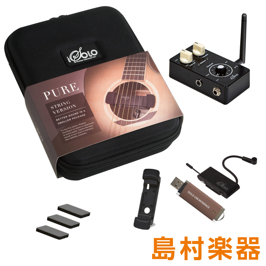 CLOUDVOCAL iSolo PURE String 弦楽器用 ワイヤレスシステム 【クラウドボーカル】