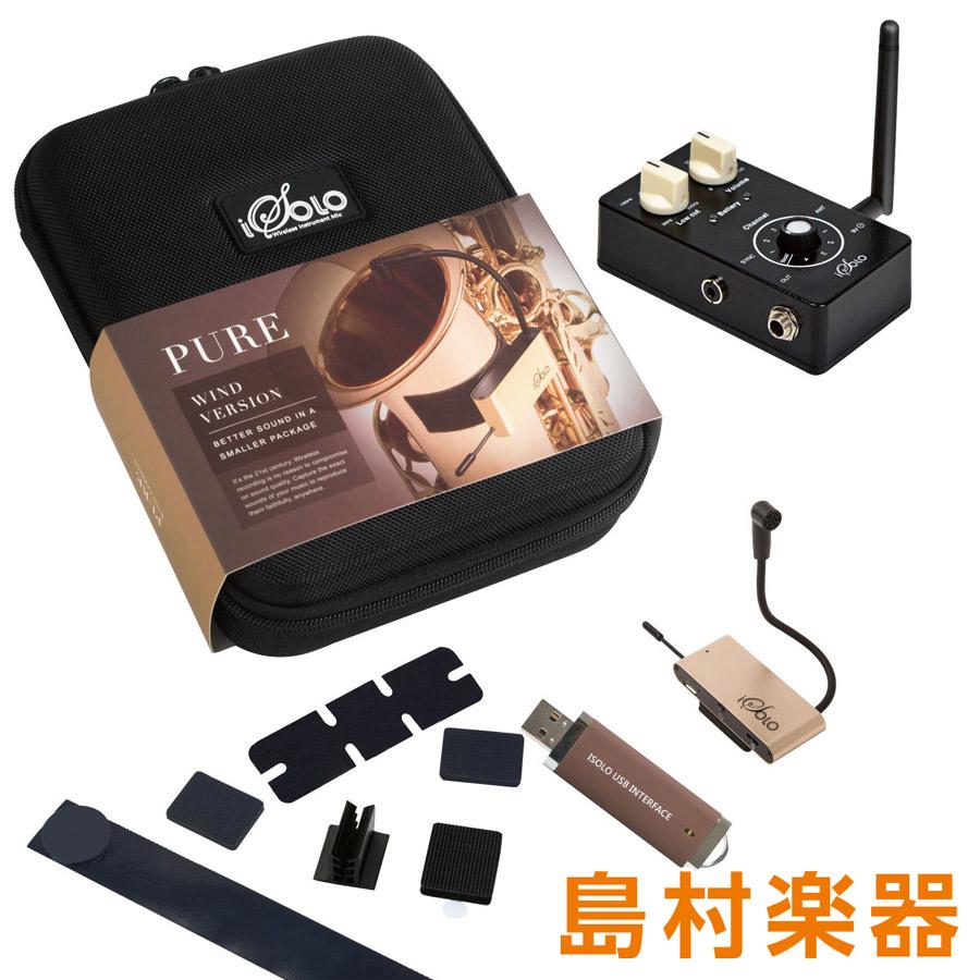 CLOUDVOCAL iSolo PURE Wind 管楽器用 ワイヤレスシステム 【クラウドボーカル】