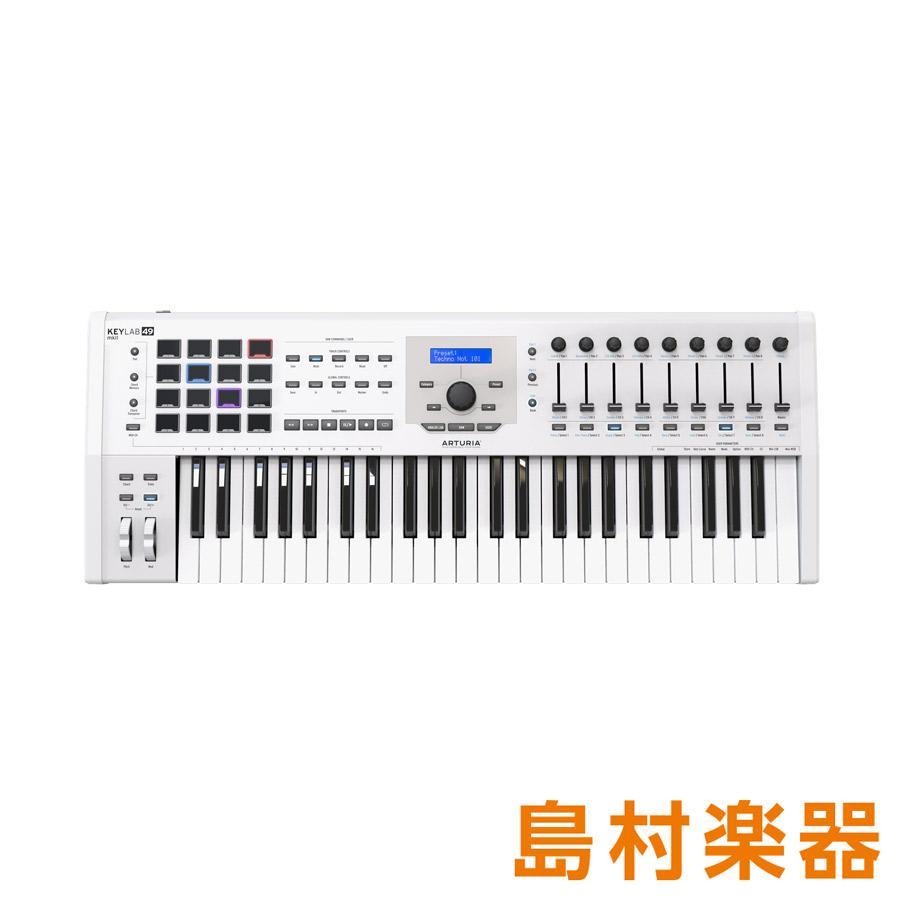 ARTURIA KeyLab49 MK2 (ホワイト) 49鍵盤 MIDIキーボード 【アートリア】
