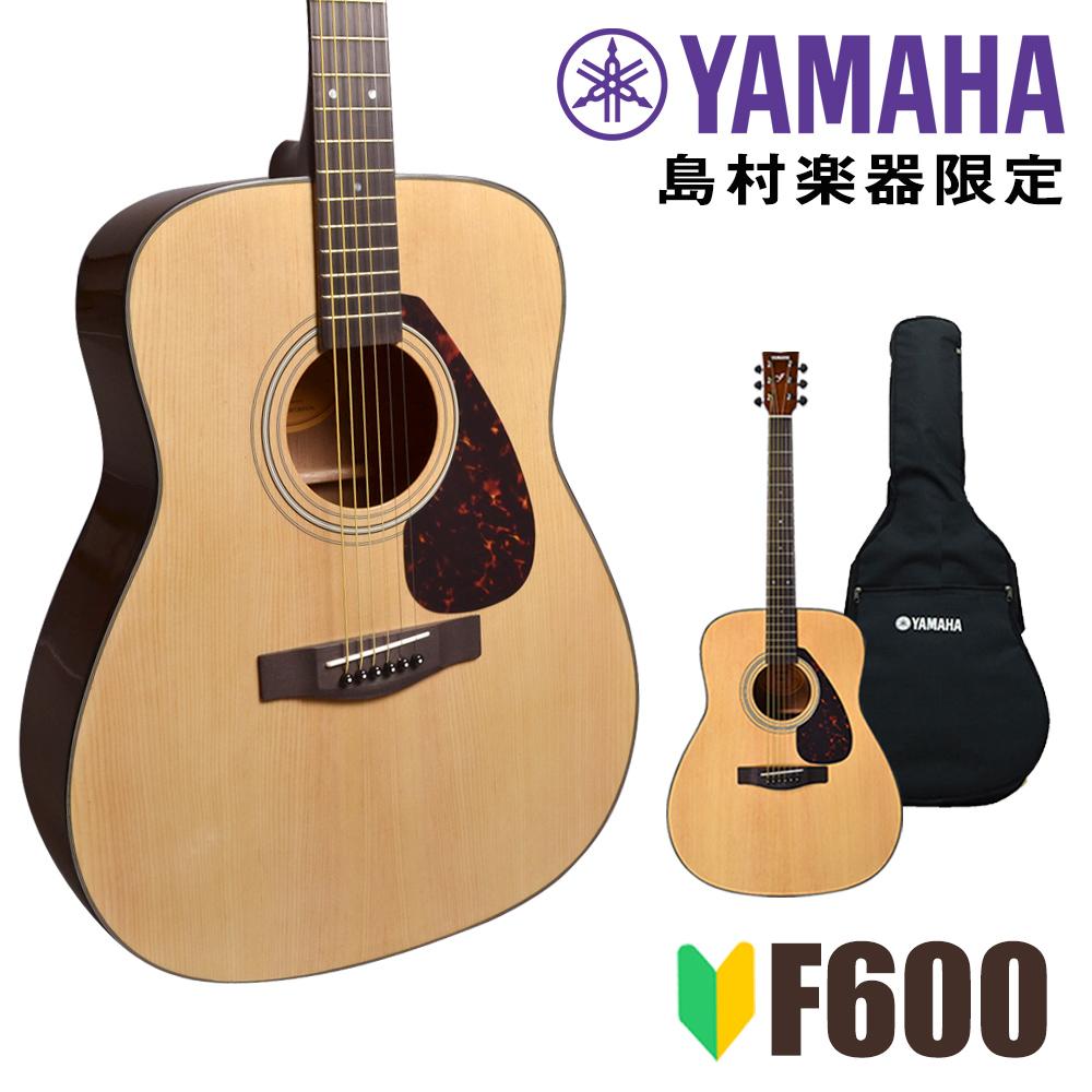【セール価格♪6月末まで】YAMAHA F600 F600 アコースティックギター アコギ 入門モデル フォークギター アコギ 初心者 入門モデル【ヤマハ】【オンラインストア限定】, good balance インテリア:be52a317 --- sunward.msk.ru