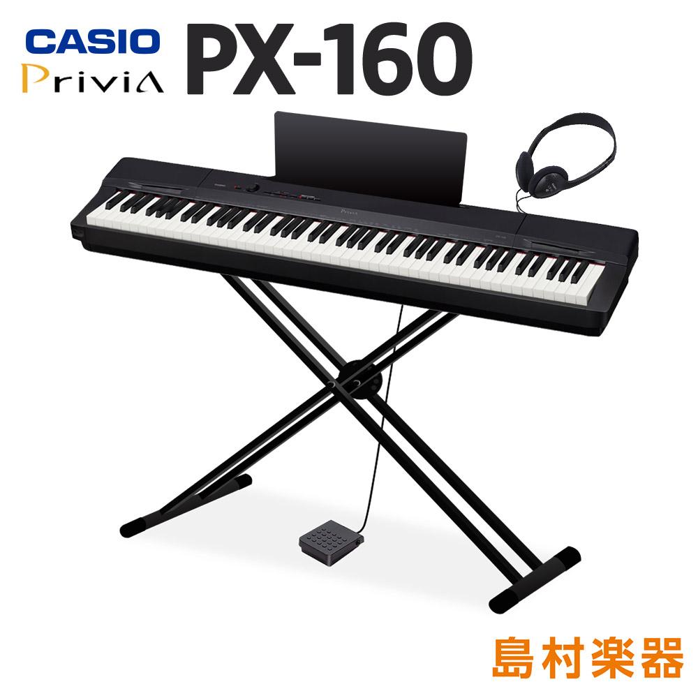 CASIO PX-160BK & ダブルX型スタンド・ヘッドホン セット 電子ピアノ 88鍵盤 【カシオ PX160】【オンラインストア限定】【別売り延長保証対応プラン:E】