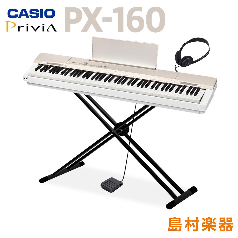 CASIO PX-160GD & X型スタンド・ヘッドホン セット 電子ピアノ 88鍵盤 【カシオ PX160】【オンラインストア限定】【別売り延長保証対応プラン:E】