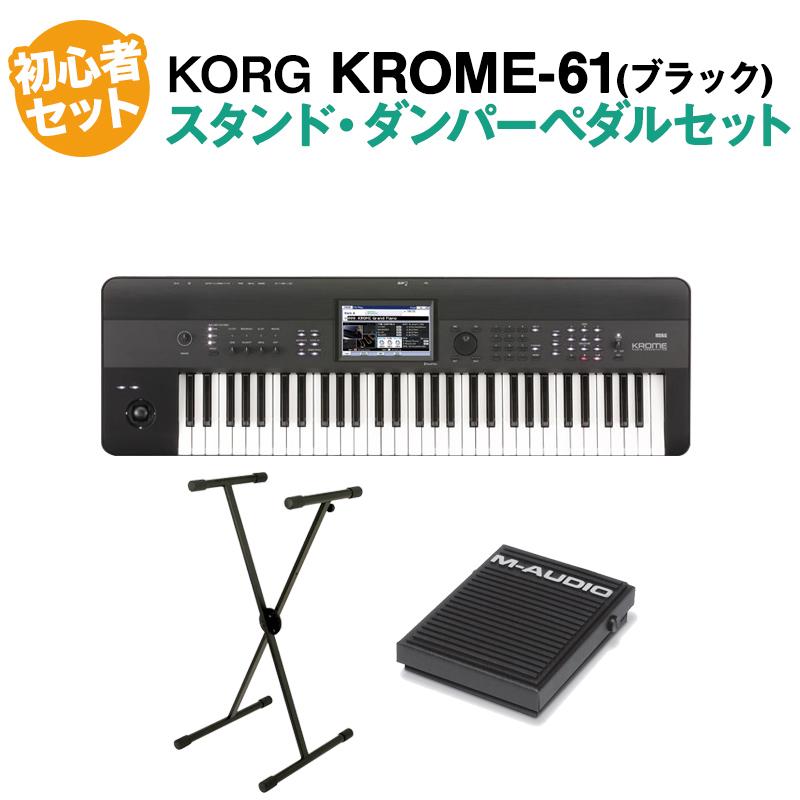KORG KROME-61 (ブラック) シンセサイザー 61鍵盤 スタンド・ダンパーペダルセット 初心者セット 【コルグ KROME61】