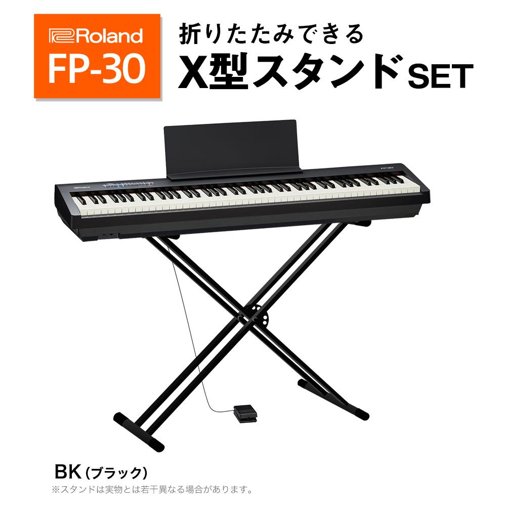 Roland FP-30 BK X型スタンドセット 電子ピアノ 88鍵盤 【ローランド FP30】【オンライン限定】【別売り延長保証対応プラン:E】