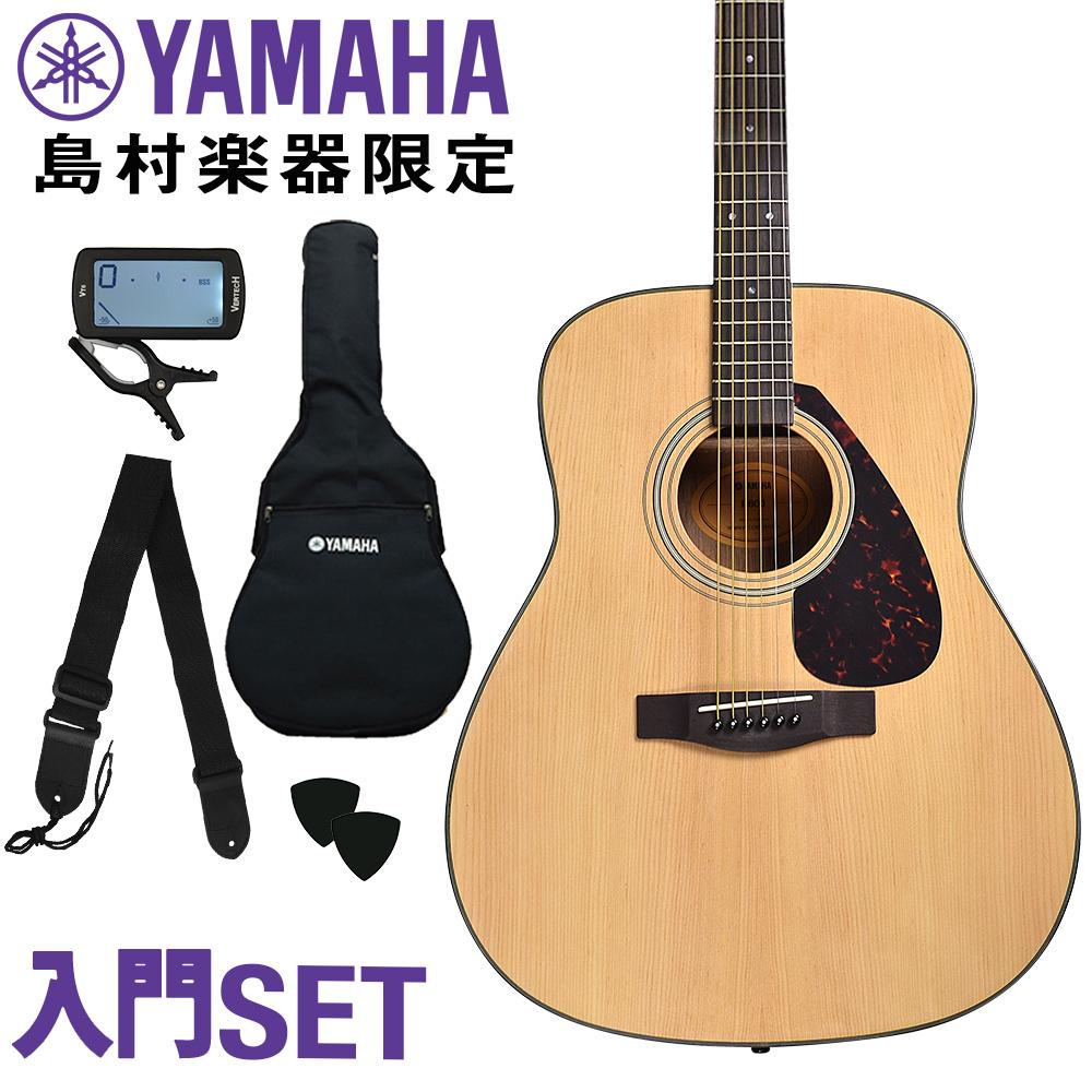 YAMAHA F600 開店記念セール アコースティックギター 初心者セット フォークギター入門セット アコギ 税込 ヤマハ