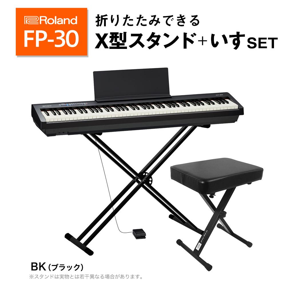 Roland FP-30 BK X型スタンド・イスセット 電子ピアノ 88鍵盤 【ローランド FP30】【オンライン限定】【別売り延長保証対応プラン:E】