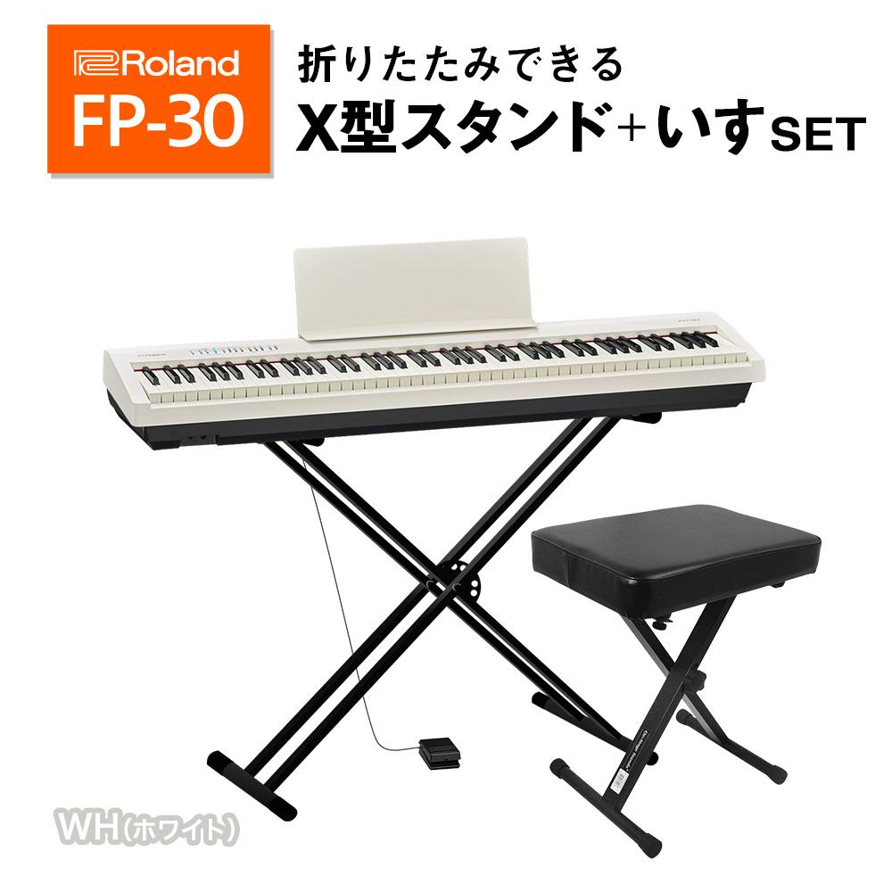 Roland FP-30 WH X型スタンド・イスセット 電子ピアノ 88鍵盤 【ローランド FP30】【オンライン限定】【別売り延長保証対応プラン:E】