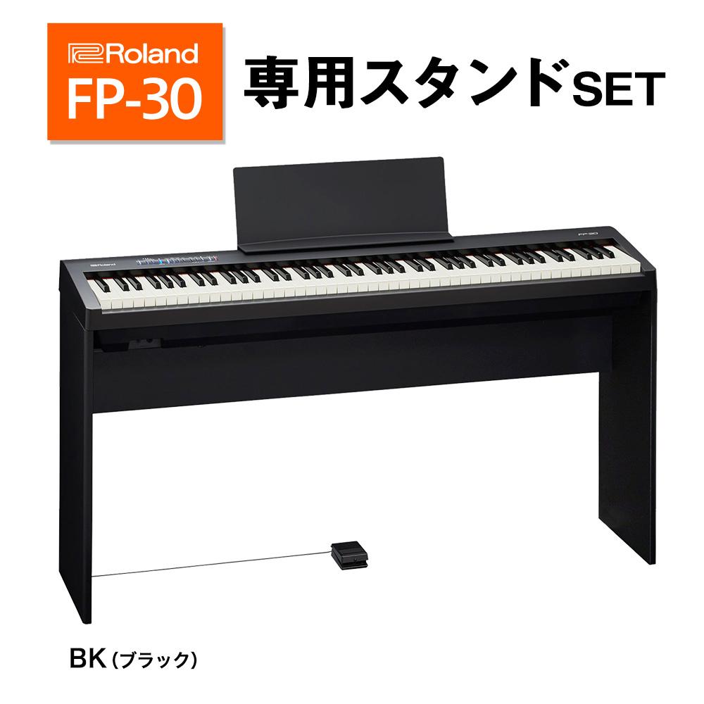 Roland FP-30 BK 専用スタンドセット【ローランド 電子ピアノ FP-30 88鍵盤 Roland【ローランド FP30】【オンライン限定】【別売り延長保証対応プラン:E】, 北見市:48c67723 --- sunward.msk.ru
