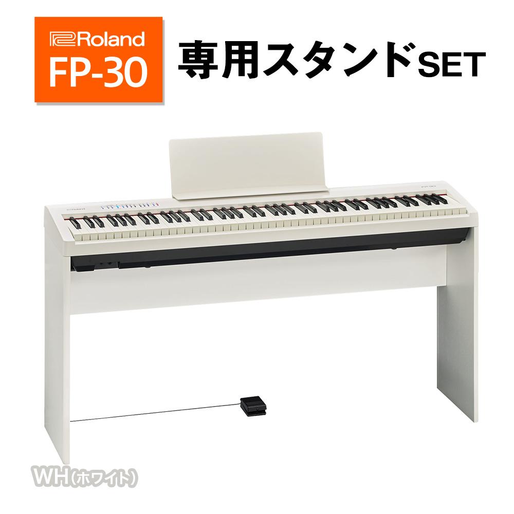 Roland FP-30 WH 専用スタンドセット 電子ピアノ 88鍵盤 【ローランド FP30】【オンライン限定】