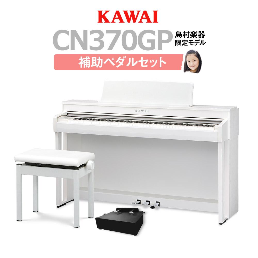KAWAI CN370GP PW 補助ペダルセット 電子ピアノ 88鍵盤 【カワイ】【島村楽器限定】【配送設置無料・代引き払い不可】【別売り延長保証対応プラン:D】