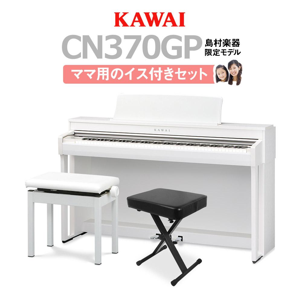 KAWAI CN370GP PW イス+1セット 電子ピアノ 88鍵盤 【カワイ】【島村楽器限定】【配送設置無料・代引き払い不可】【別売り延長保証対応プラン:D】