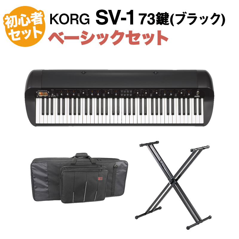 KORG SV-1 Black ステージピアノ 73鍵盤 ベーシックセット (スタンド + ケース) 初心者セット 【コルグ SV1】