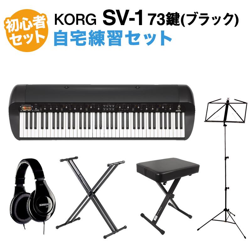 KORG SV-1 Black ステージピアノ 73鍵盤 自宅練習セット (スタンド + ヘッドホン + 譜面台 + 高低イス) 初心者セット 【コルグ SV1】