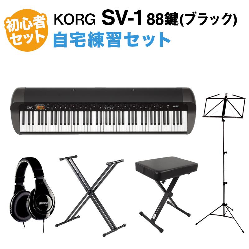 KORG SV-1 Black ステージピアノ 88鍵盤 自宅練習セット (スタンド + ヘッドホン + 譜面台 + 高低イス) 初心者セット 【コルグ SV1】