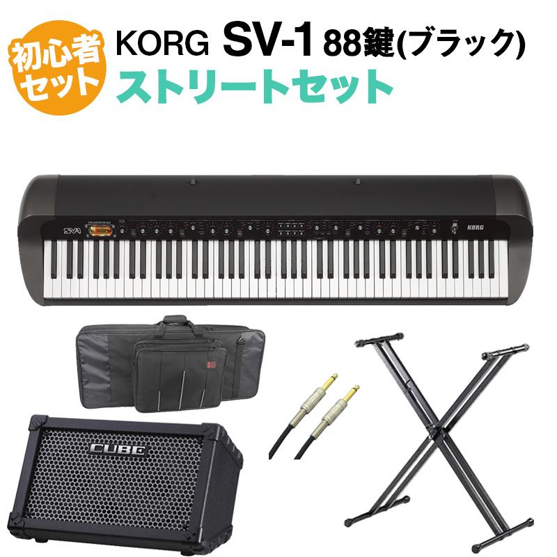 KORG SV-1 Black ステージピアノ 88鍵盤 ストリートセット (スタンド + ケース + アンプ + ケーブル) 初心者セット 【コルグ SV1】