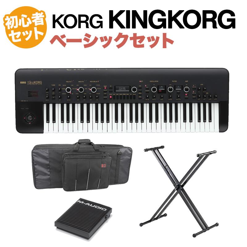 KORG KINGKORG シンセサイザー 61鍵盤 ベーシックセット (スタンド + ケース + ダンパーペダル) 初心者セット 【コルグ】