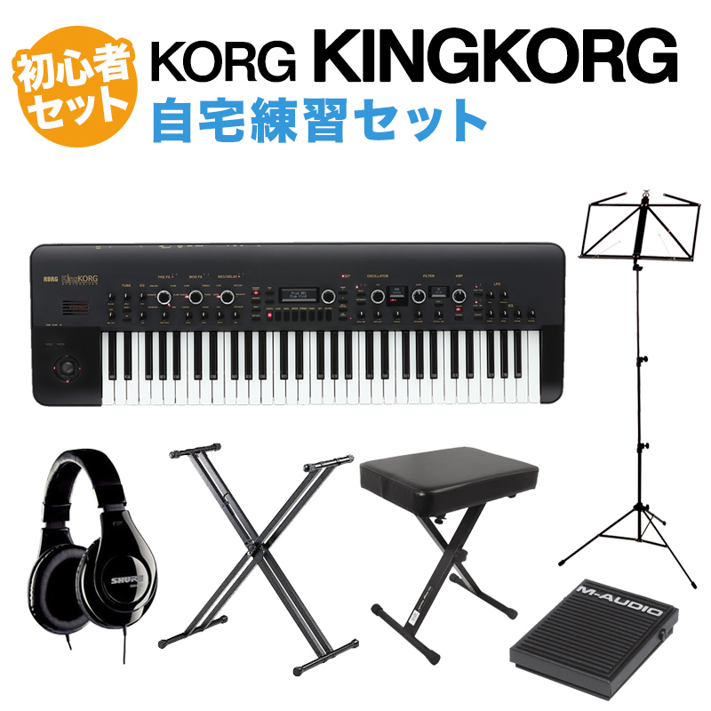 KORG KINGKORG シンセサイザー 61鍵盤 自宅練習セット (スタンド + ダンパーペダル + ヘッドホン + 譜面台 + 高低イス) 初心者セット 【コルグ】