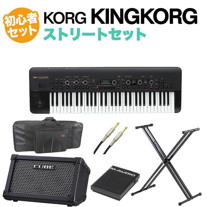 KORG KINGKORG シンセサイザー 61鍵盤 ストリートセット (スタンド + ケース + ダンパーペダル + アンプ + ケーブル) 初心者セット 【コルグ】