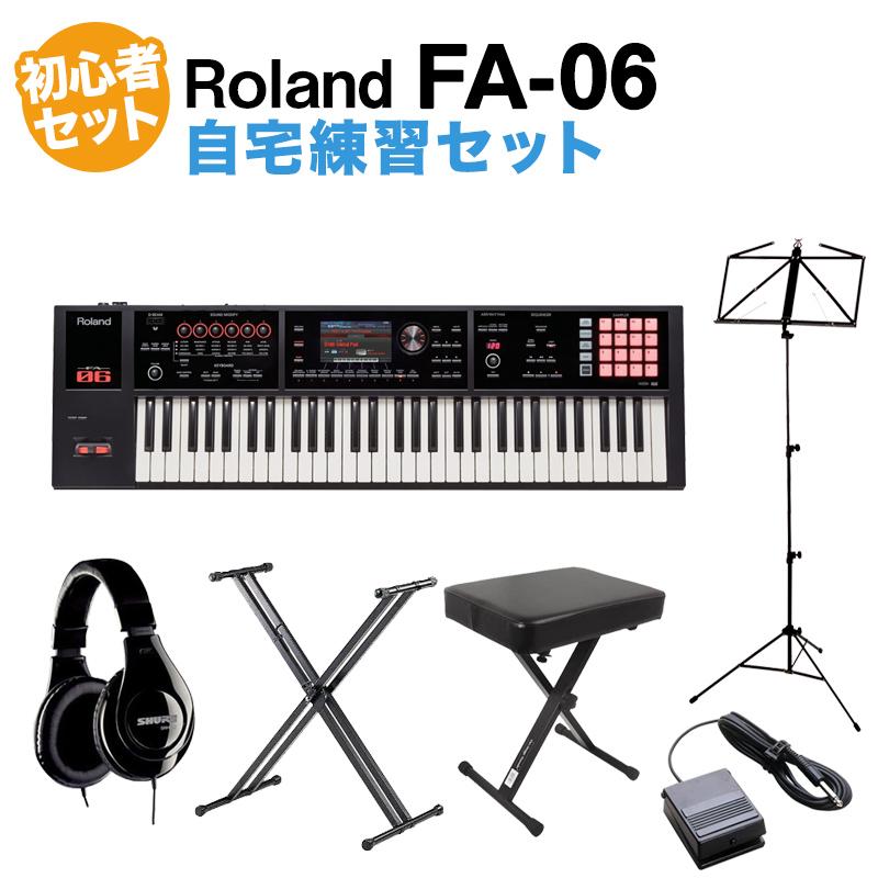 Roland FA-06 シンセサイザー ブラック 61鍵盤 自宅練習セット (スタンド + ダンパーペダル + ヘッドホン + 譜面台 + 高低イス) 初心者セット 【ローランド FA06】