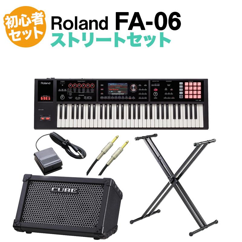 Roland FA-06 シンセサイザー ブラック 61鍵盤 ストリートセット (スタンド + ダンパーペダル + アンプ + ケーブル) 初心者セット 【ローランド FA06】