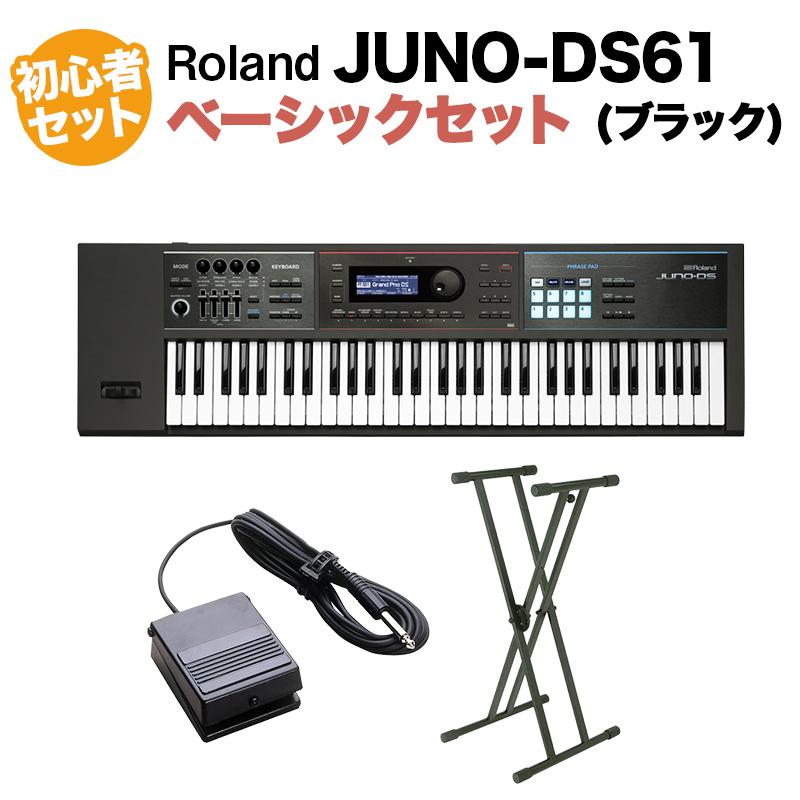 Roland JUNO-DS61 (ブラック) シンセサイザー 61鍵盤 ベーシックセット (スタンド + ダンパーペダル) 初心者セット 【ローランド JUNODS61】